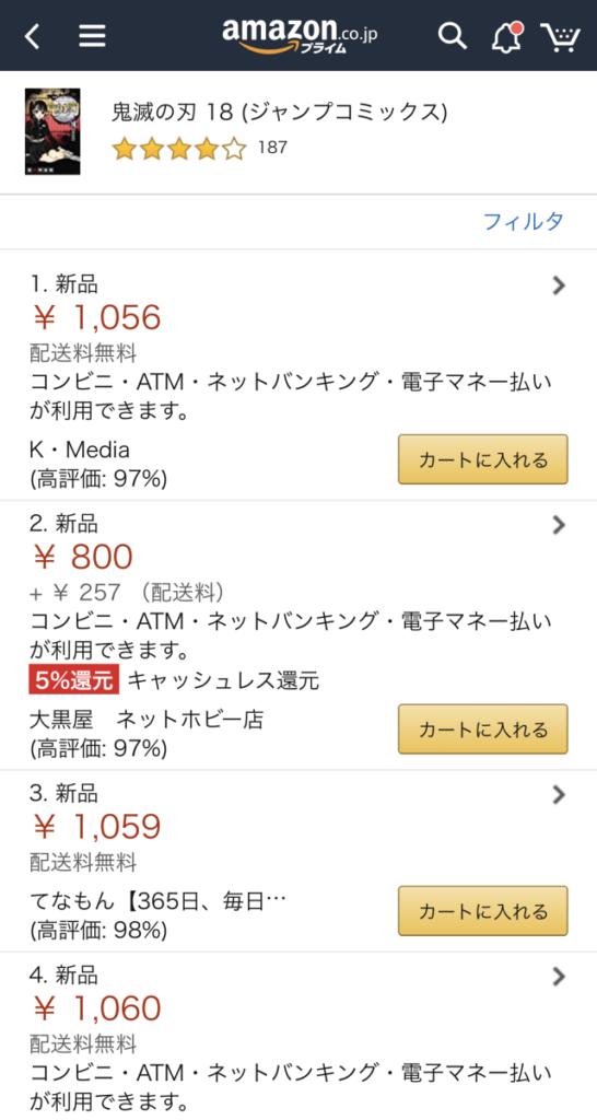 鬼滅の刃18巻はamazonの場合、最安値1,056円