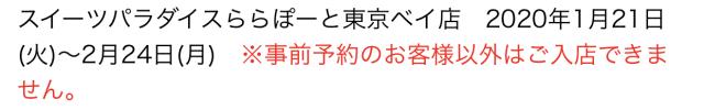 スイーツパラダイスららぽーと東京ベイ店の入店制限の注意書き