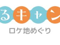 ゆるキャン△ ロケ地巡り