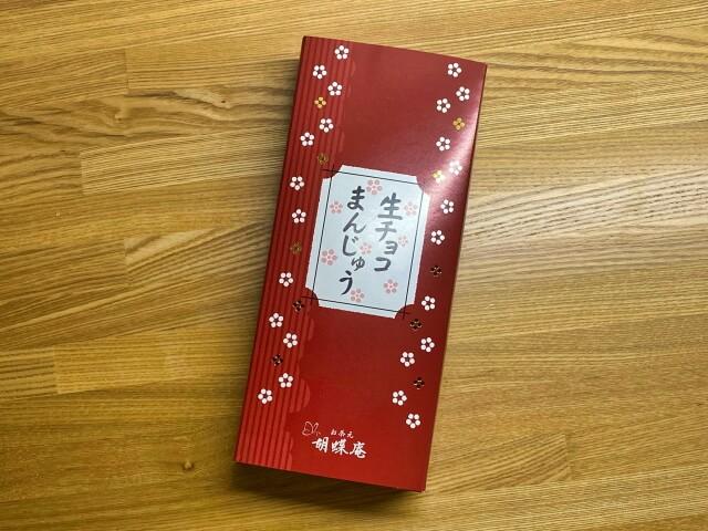生チョコまんじゅうの箱