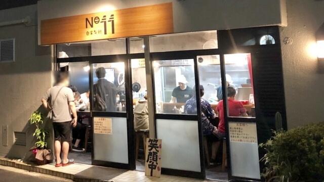 自家製麺 NO11 外観