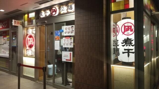 すごい煮干ラーメン凪 田町店 外観