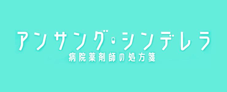 アンサング シンデレラ 動画