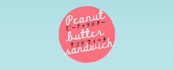 ピーナッツバターサンドウィッチ
