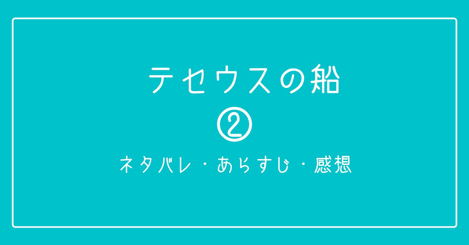 『テセウスの船』第2話のネタバレ・あらすじ・感想
