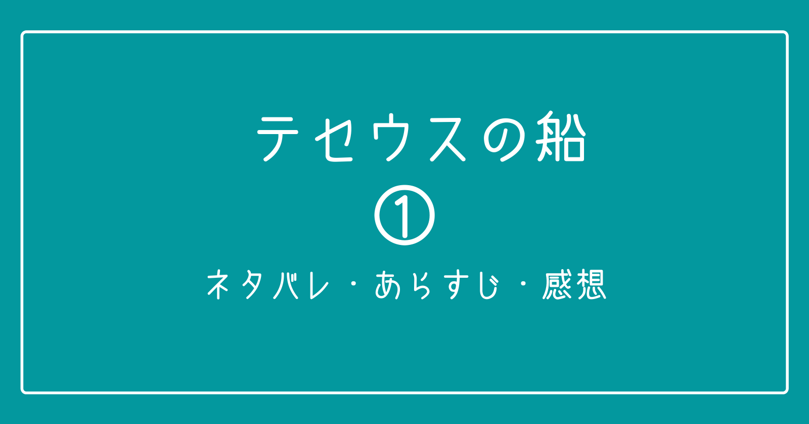 『テセウスの船』第1話のネタバレ・あらすじ・感想