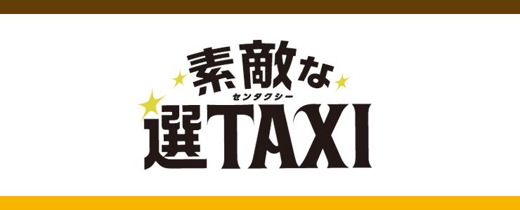 素敵な選TAXI