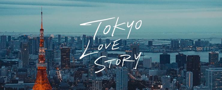 ストーリー 東京 結末 なぜ ラブ
