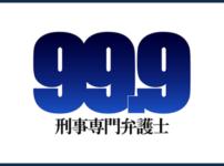 99.9 ‐刑事専門弁護士‐SEASON1