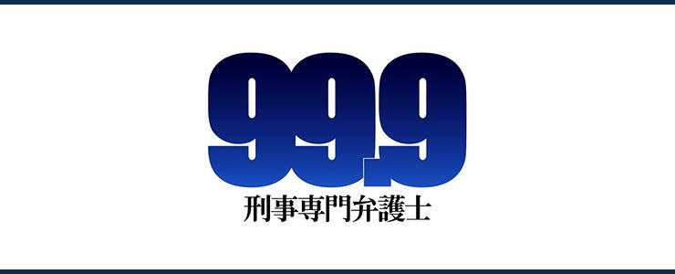 キャスト 99.9 刑事 専門 弁護士