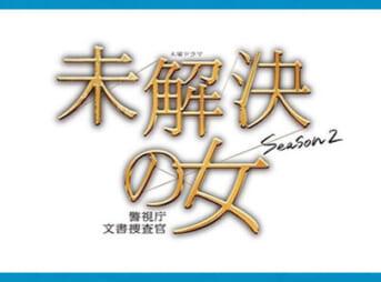 未解決の女 警視庁文書捜査官 Season2