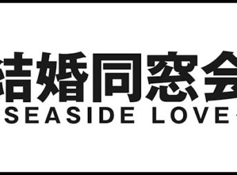 結婚同窓会~SEASIDE LOVE~