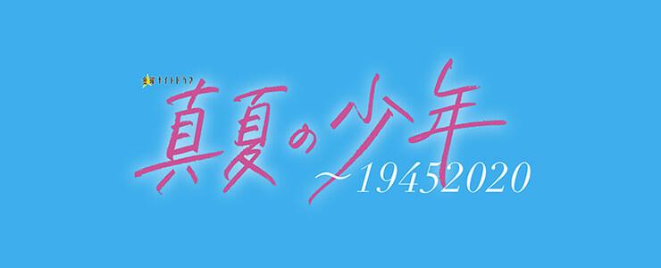 真夏の少年~19452020