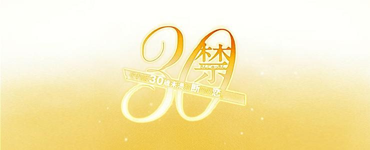 の 恋 30 それは 未満 お断り 禁 歳 30