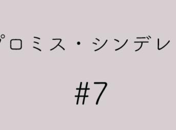 プロミス・シンデレラ 第7話