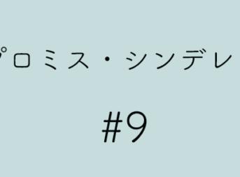 プロミス・シンデレラ 第9話
