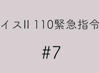 ボイスⅡ 110緊急指令室 第7話