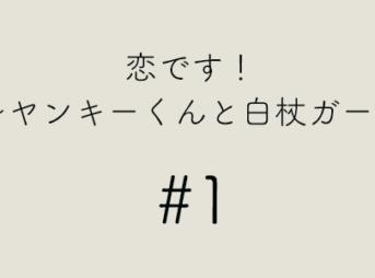 恋です!~ヤンキーくんと白杖ガール 第1話