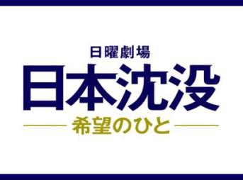 日本沈没-希望のひと-