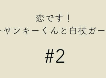 恋です!~ヤンキーくんと白杖ガール 第2話